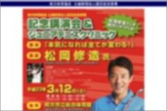 20110211matsu1