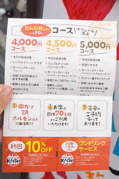 かいせい-1606069