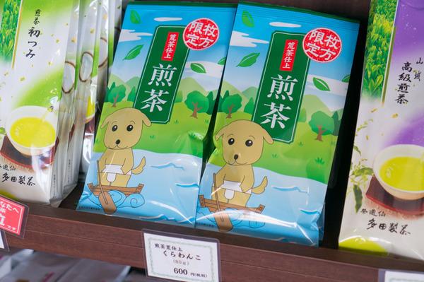 多田製茶(茶通仙)-38