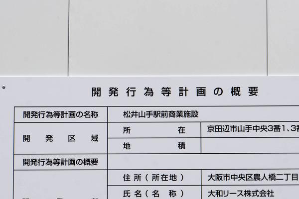 松井山手商業施設-1707061