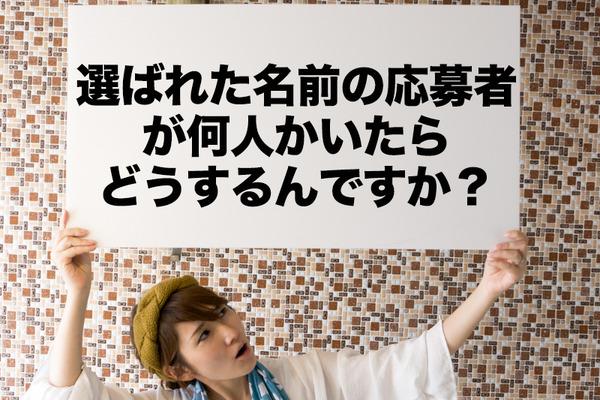 八幡-天然温泉-名付け親-10