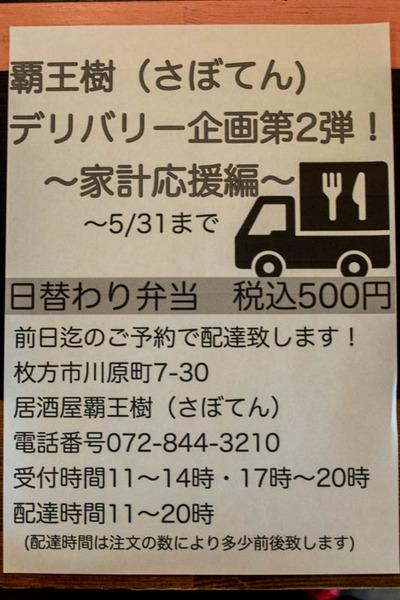 さぼてん-2005201-7