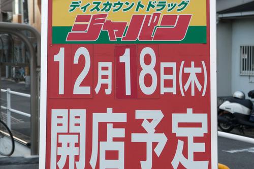 ジャパン-1412096