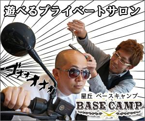 BASE CAMP4