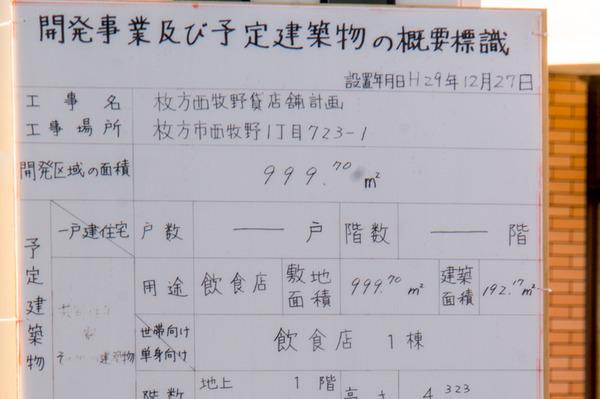 20180205塩元帥-4