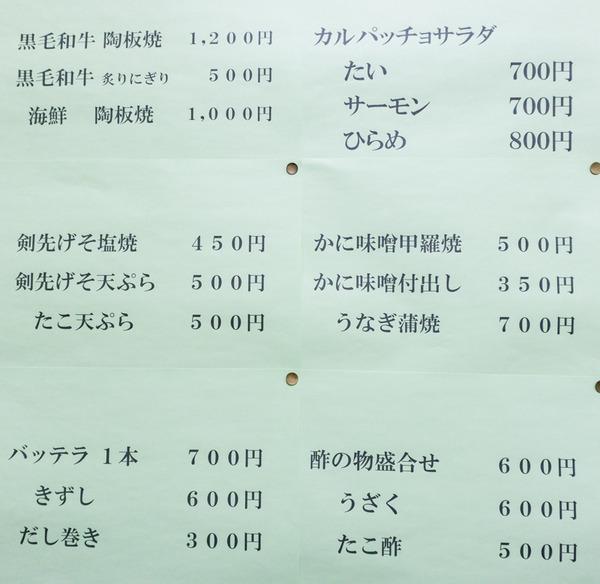 20180625_飲み屋取材_寿司昌_炭火焼肉さか元-12