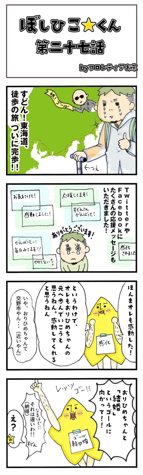 四コマ27話