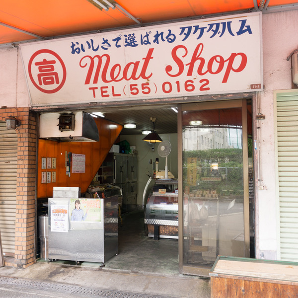 MeatShop-1