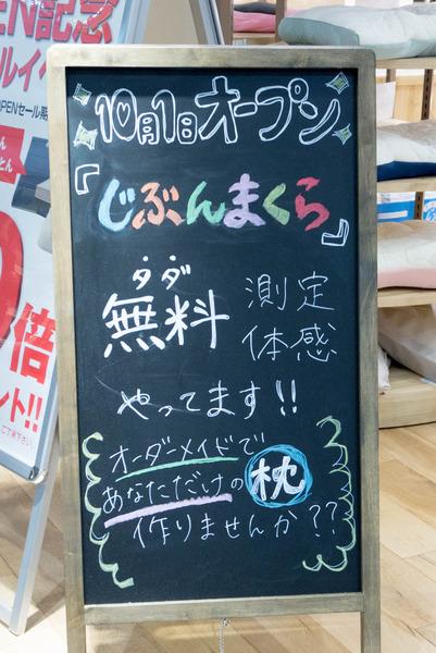 じぶんまくら-1610046