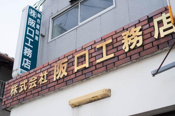 阪口工務店1-1604063