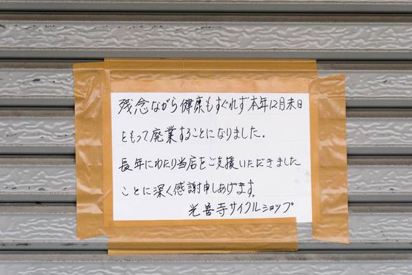 光善寺サイクル-1701033