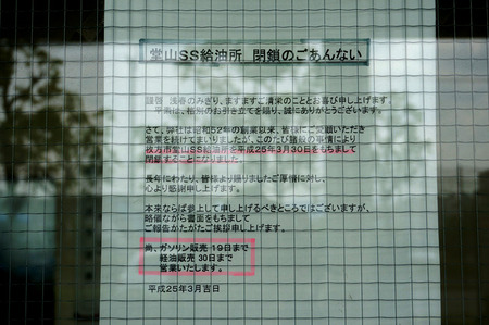 日興鉱油130516-03