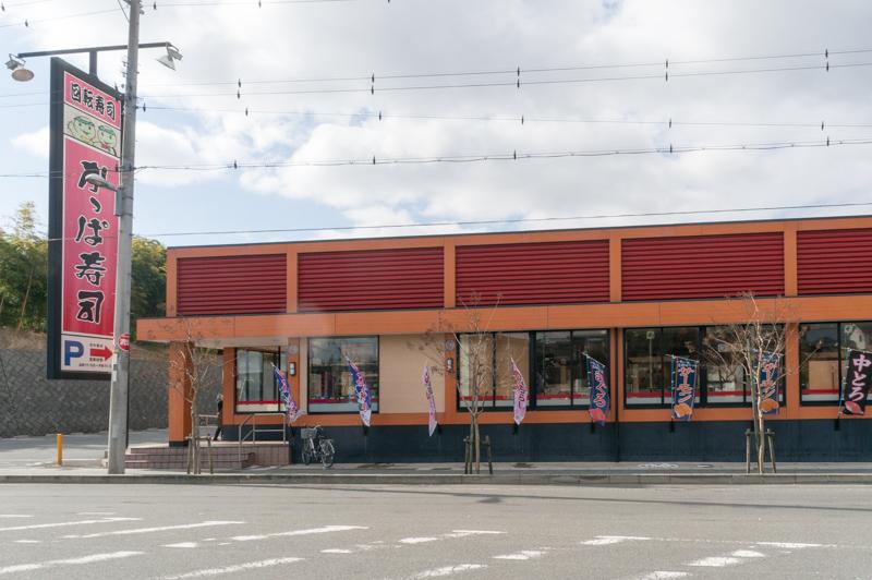 八幡の「キャナリィ・ロウ」が閉店してる。3月1日「ルイジアナ ...