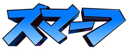 smu_logo0901
