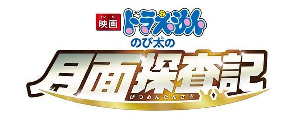 DORA19_logo