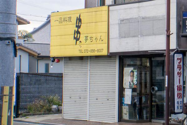 夢ちゃん-1712011