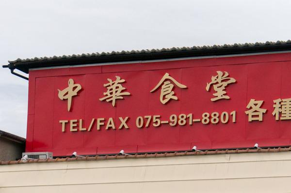 20171017中華食堂-3