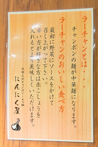 にんにく屋-1911074
