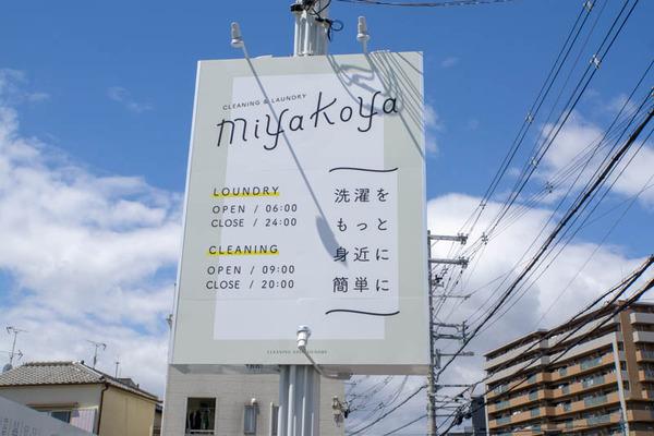 miyakoya-1904112