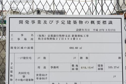 京都銀行-15040604