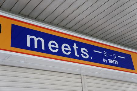 meets宮之阪20120910134234