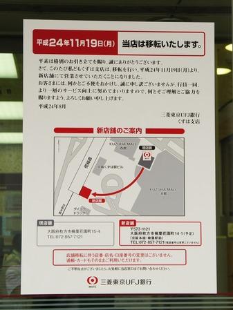 三菱東京UFJ銀行くずは支店20120829115807
