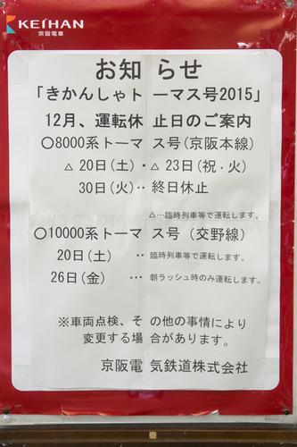 トーマス宮之阪駅-1412205