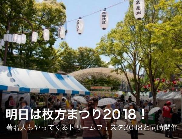 スクリーンショット 2018-11-21 18.28.58