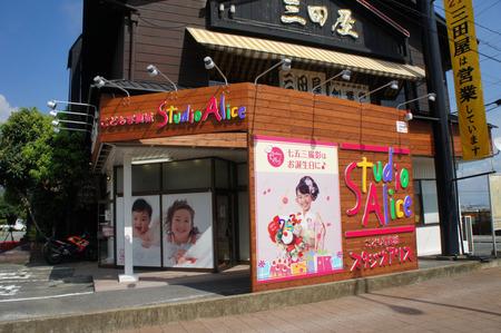 スタジオアリス八幡店DSC01646