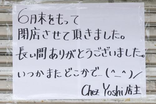 シェヨシ-15070301