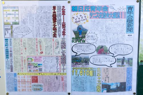 朝日丘-15092901-2
