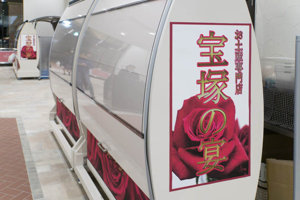 宝塚SA-1803183