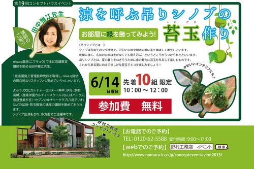 野村工務店イベント
