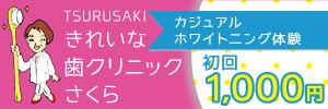 TSURUSAKI_kireinaha_banner(170728)_(300×100)