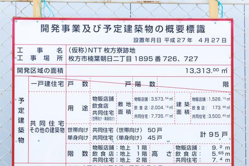 NTT跡地-15051305