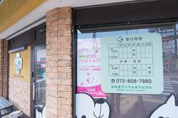船橋本町2-81