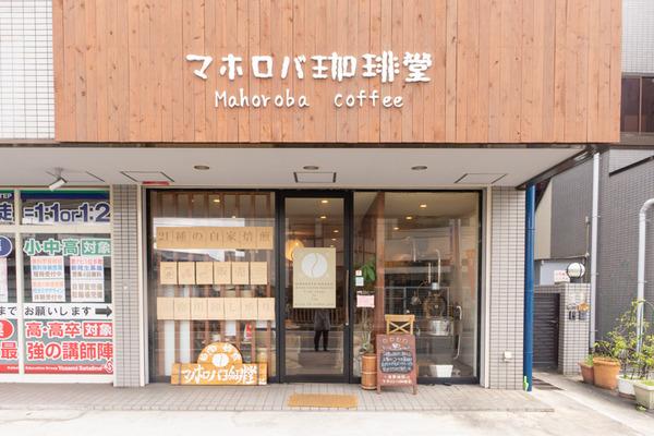 マホロバ珈琲堂2003111-2