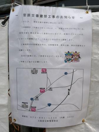 菅原交番131109-05