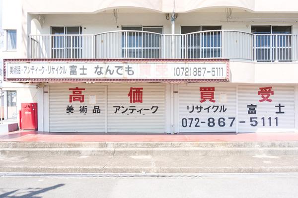 20170908リサイクルショップ富士-2
