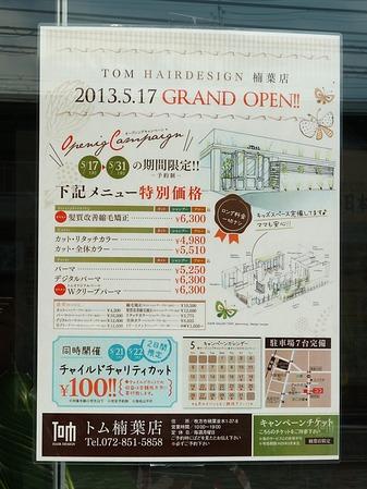 トムヘアーデザイン楠葉店130516-07