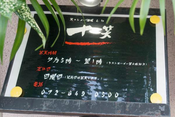 十笑-1904045