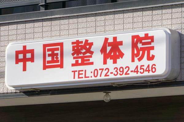 中国整体院-1612173