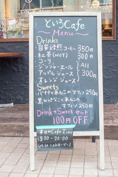 喫茶店-20030510