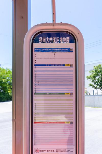 バス停-2006236