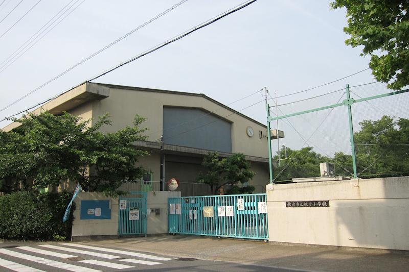 枚方小学校