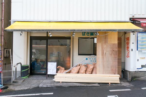 20180123海鮮どんぶり太郎駅前店-6