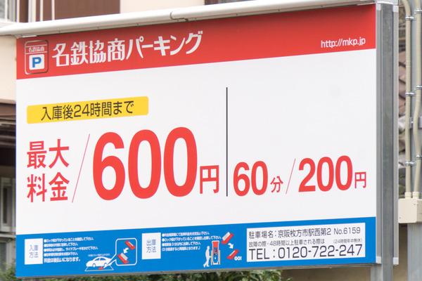 名鉄協商パーキング-16021502
