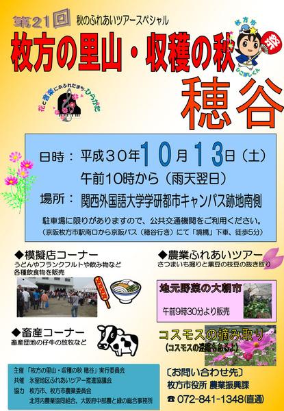 H30収穫の秋_穂谷(ポスター)