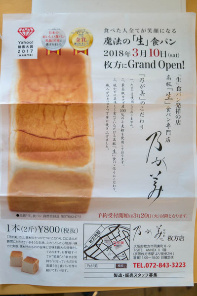 パン3-1803011