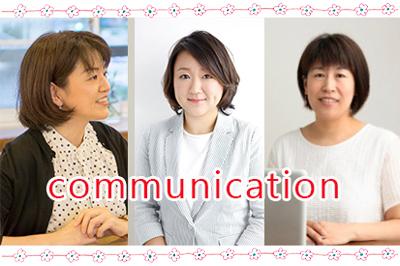 コミュニケーション-2